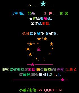 qq空间留言代码_留言板代码图片
