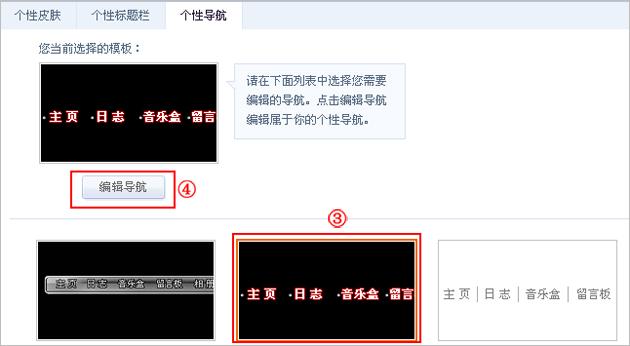 黄钻怎么设置QQ空间模块 添加图片到主页如题 谢谢了 ...