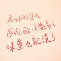 手写头像大全 可爱的非主流文字头像图片