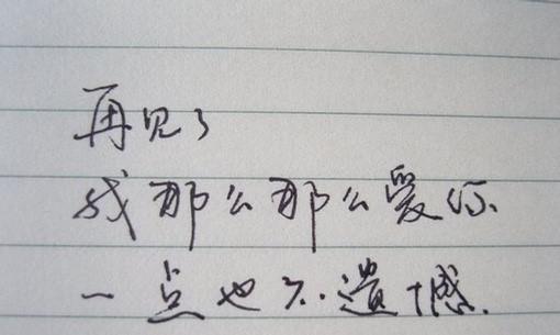 好看的手写文字图片 经典的空间素材