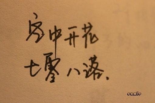 手写文字图片 经典的空间素材(2)